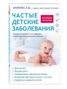 Частые детские заболевания. Новейший справочник