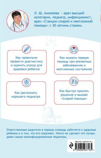 Частые детские заболевания. Новейший справочник Аникеева Л.Ш.