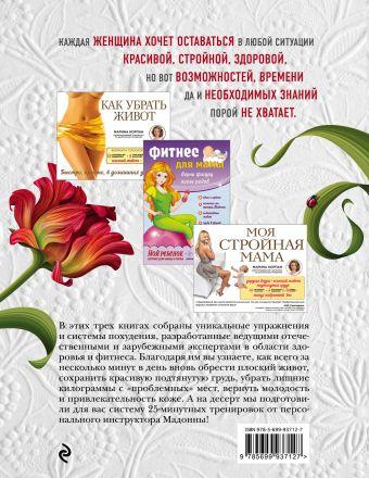 WOW Плоский живот Павлючкова-Рыбак С.П., Корпан М.