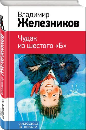 """Владимир Железников - Чудак из шестого """"Б"""" обложка книги"""