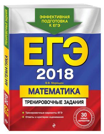 ЕГЭ-2018. Математика. Тренировочные задания В. В. Мирошин