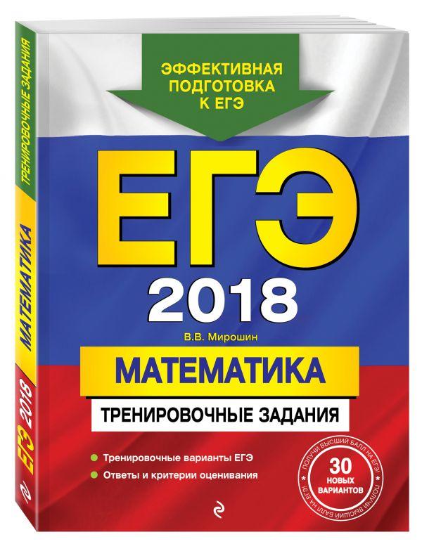 ЕГЭ-2018. Математика. Тренировочные задания Мирошин В.В.
