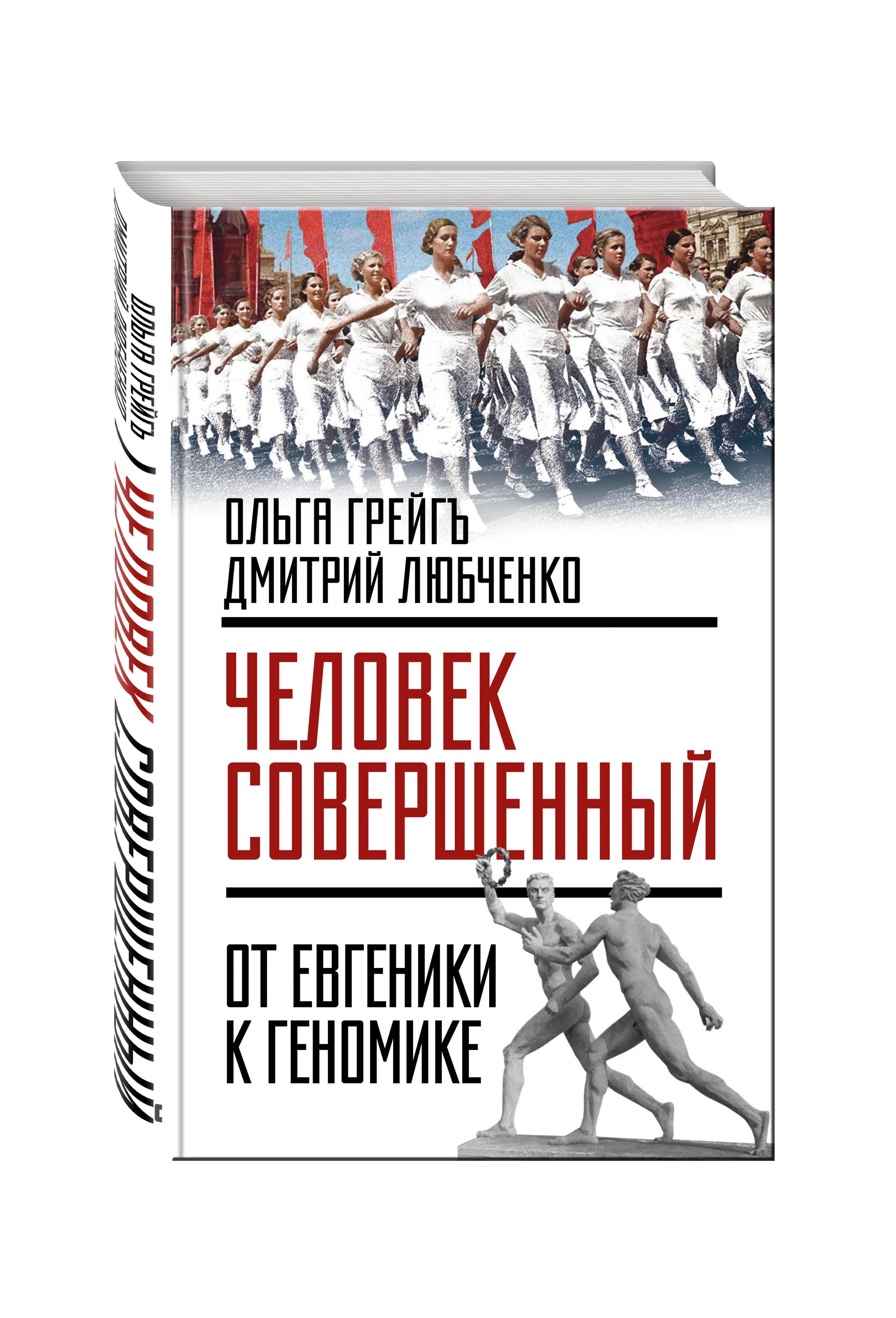 Грейгъ О., Любченко Д.И. «Человек совершенный»: от евгеники к геномике