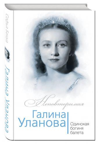 Софья Бенуа - Галина Уланова. Одинокая богиня балета обложка книги