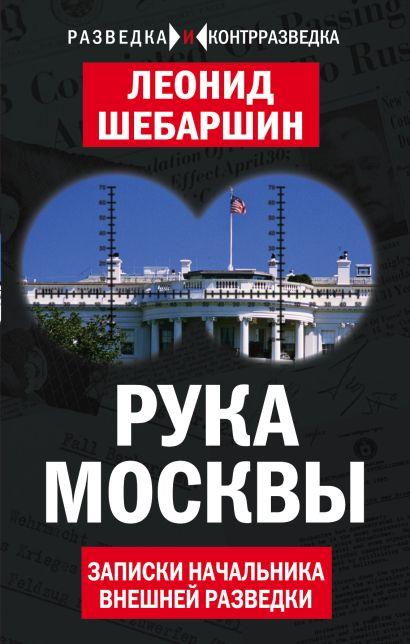 Рука Москвы. Записки начальника внешней разведки - фото 1