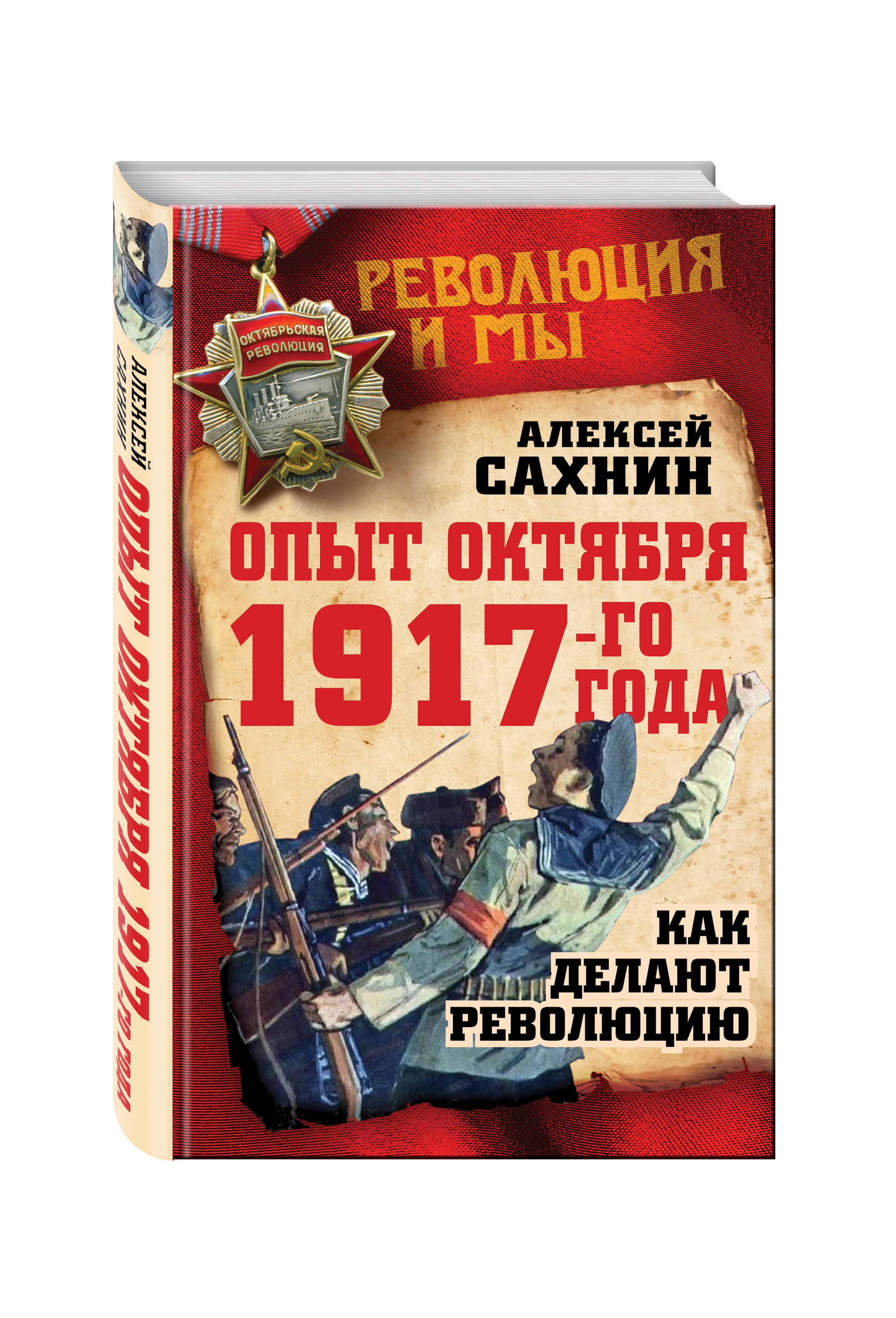 Сахнин А.В. Опыт Октября 1917 года. Как делают революцию
