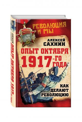 Алексей Сахнин - Опыт Октября 1917 года. Как делают революцию обложка книги