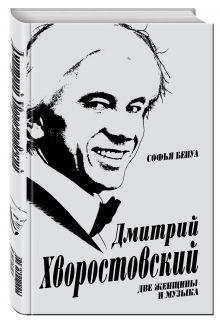 Дмитрий Хворостовский. Две женщины и музыка