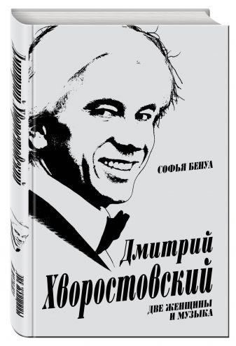 Бенуа С. - Дмитрий Хворостовский. Две женщины и музыка обложка книги