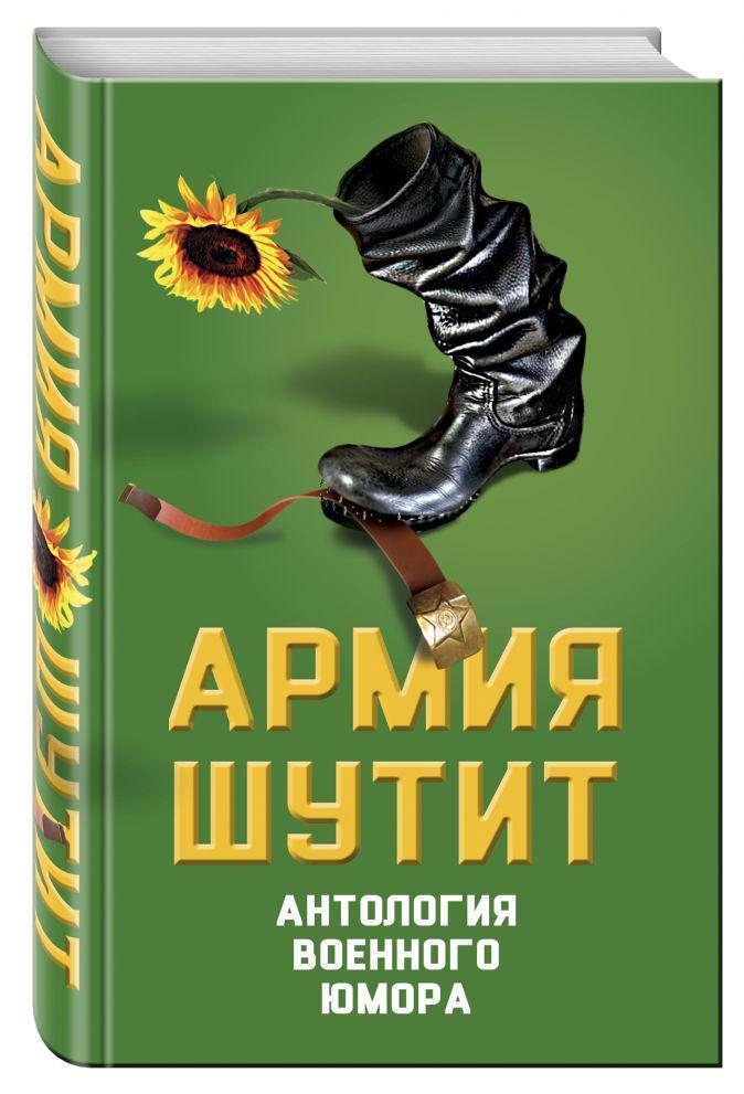 Армия шутит. Антология военного юмора Валерий Шамбаров