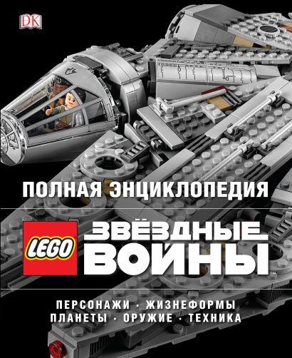 Полная энциклопедия LEGO STAR WARS - фото 1