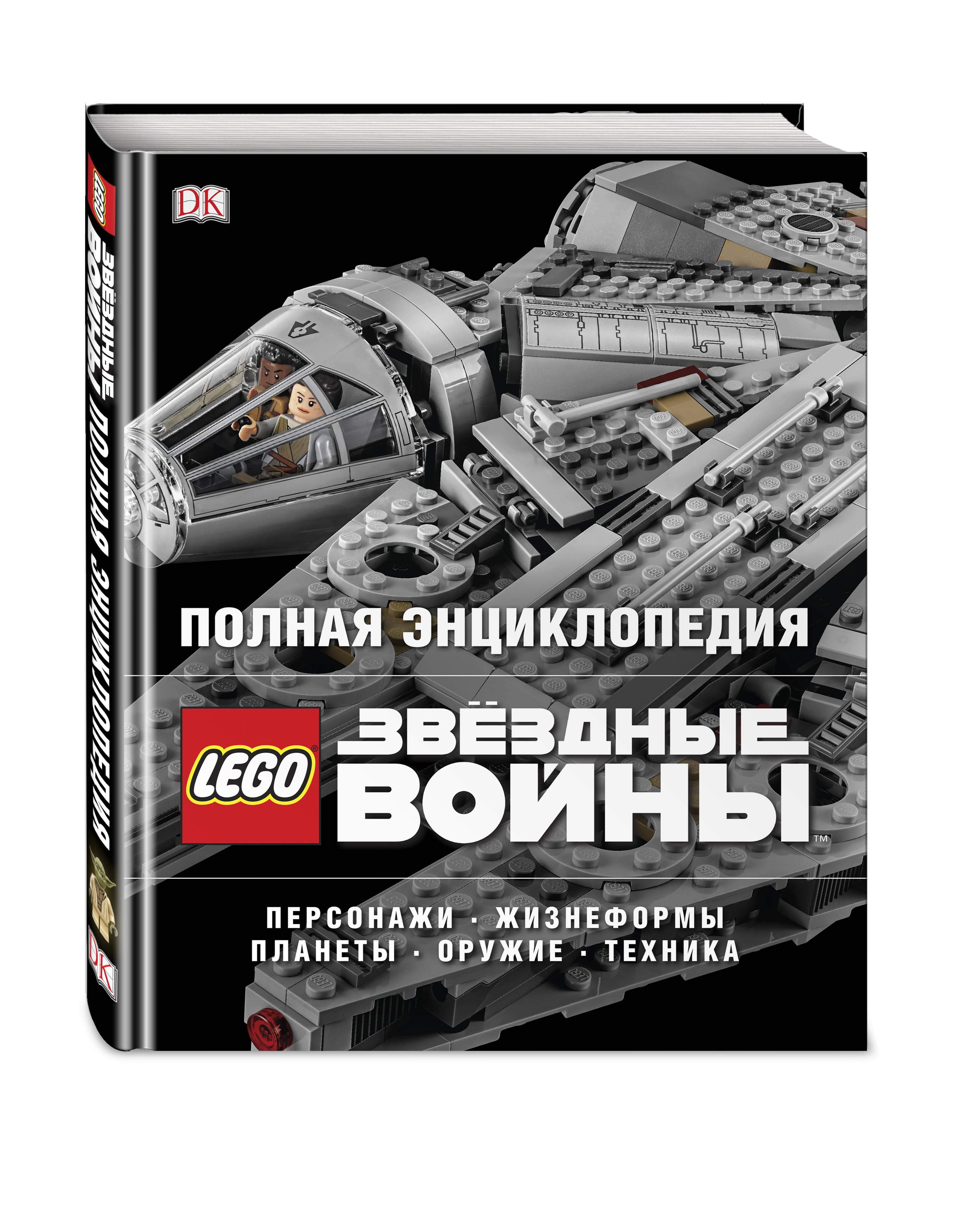 Полная энциклопедия LEGO STAR WARS ISBN: 978-5-699-95709-5 все обо всех том 8