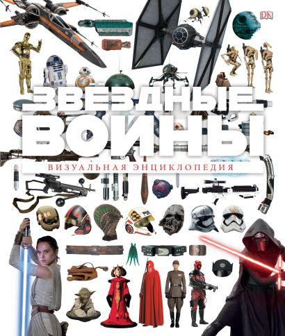 Звёздные Войны. Визуальная энциклопедия - фото 1