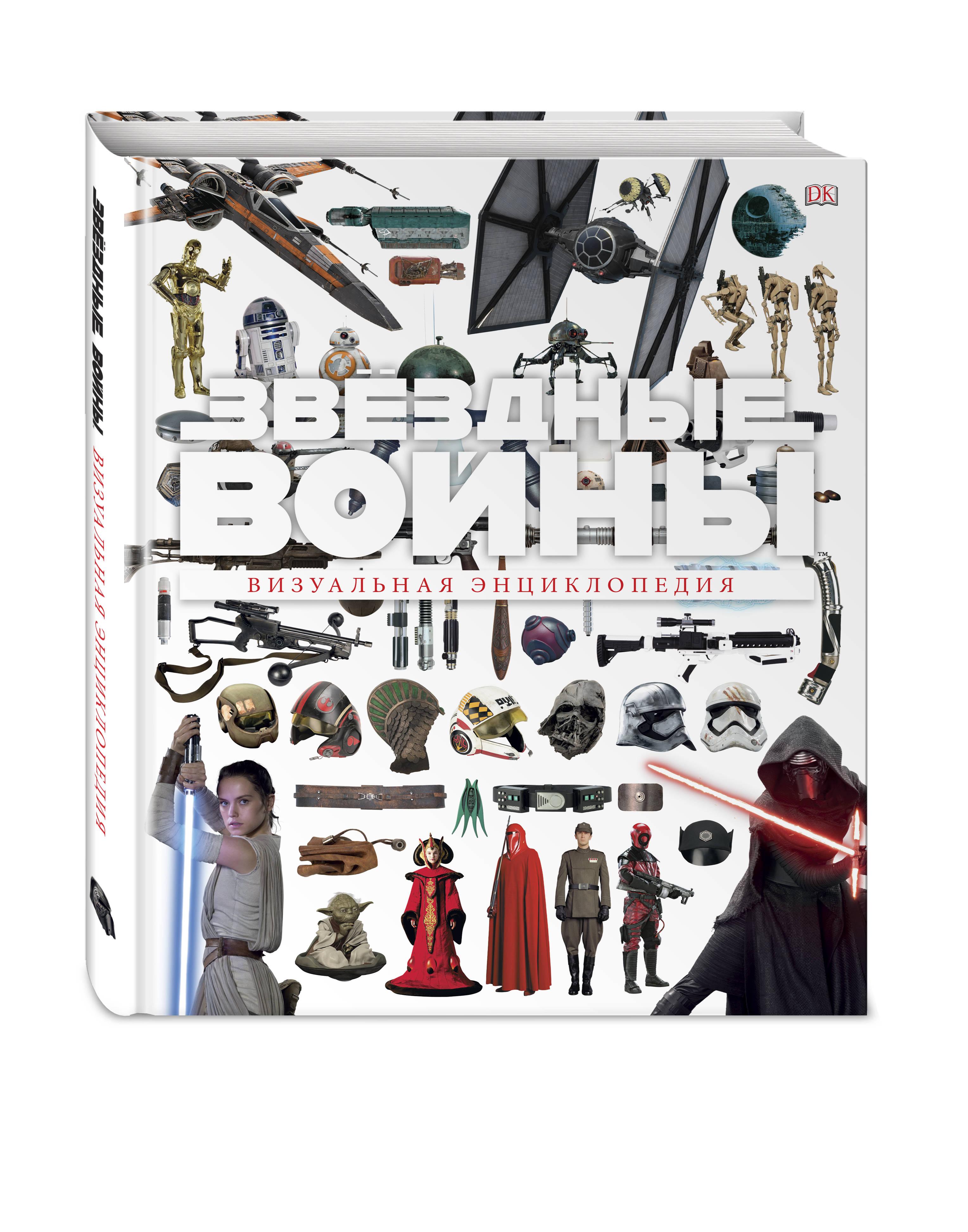 Звёздные Войны. Визуальная энциклопедия цены