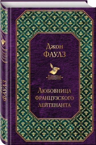 Джон Фаулз - Любовница французского лейтенанта обложка книги