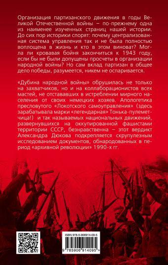 Народная война. Партизаны против карателей Александр Дюков