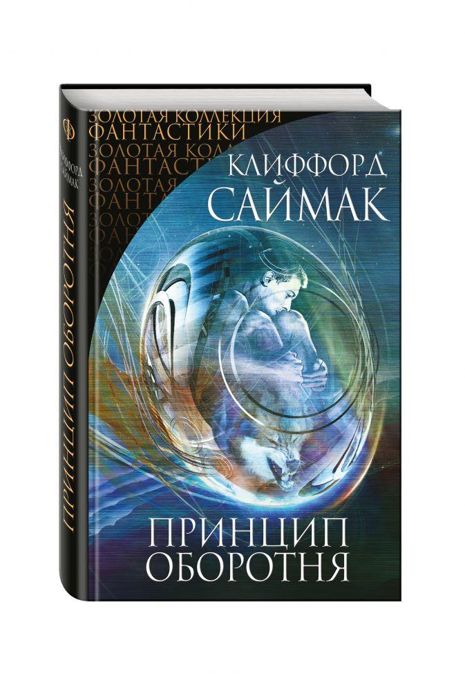 Клиффорд Саймак - Принцип оборотня обложка книги