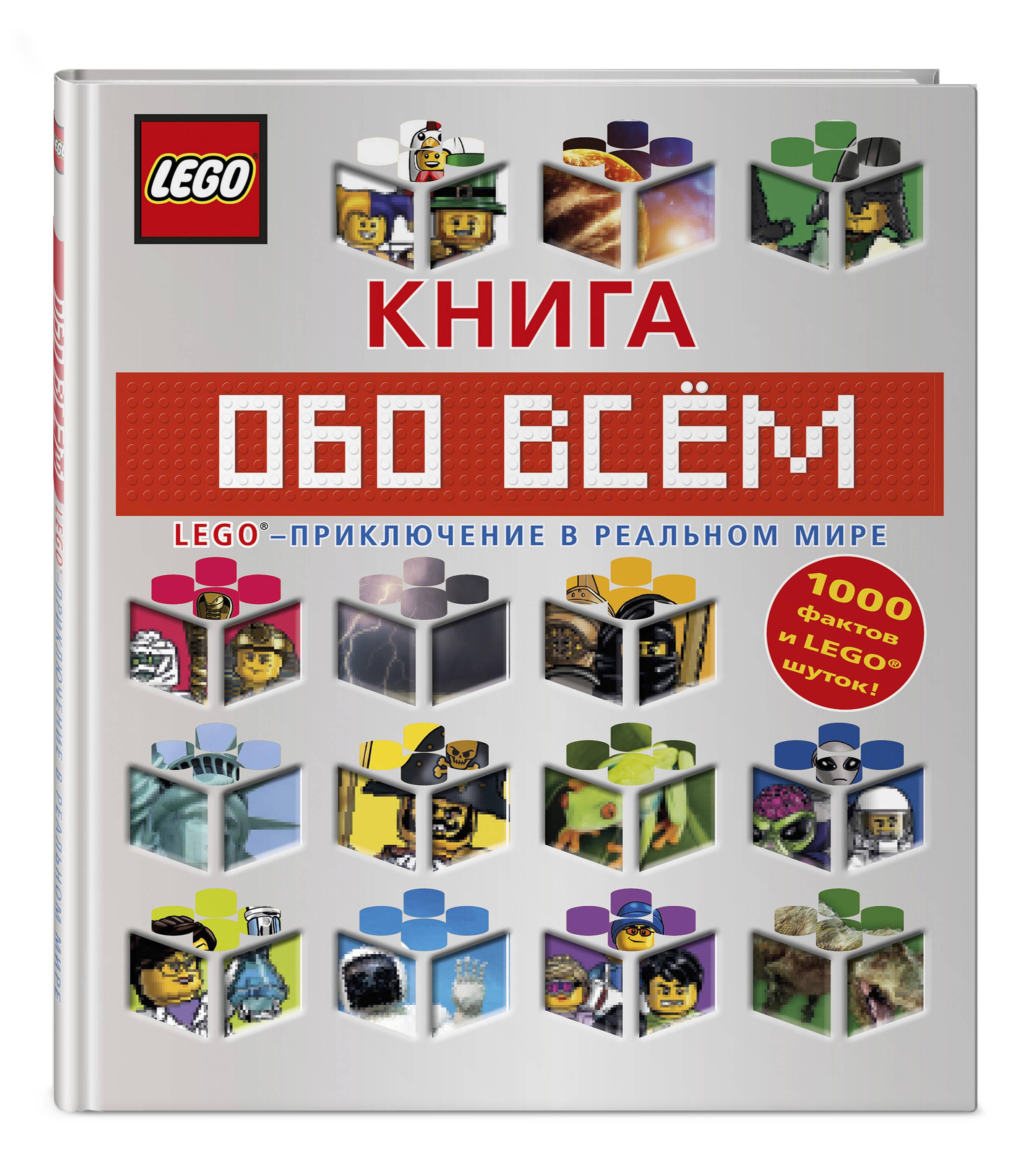 LEGO Книга обо всем книга lego lego 978 5 699 78042 6 книга поймай шпиона с мини набором