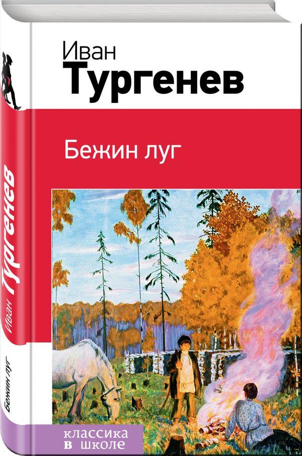 Бежин луг Тургенев И.С.