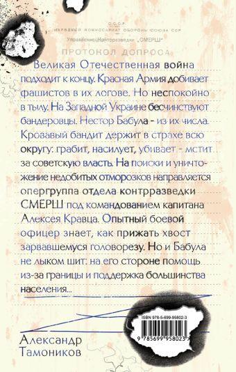 Бандеровский схрон Александр Тамоников