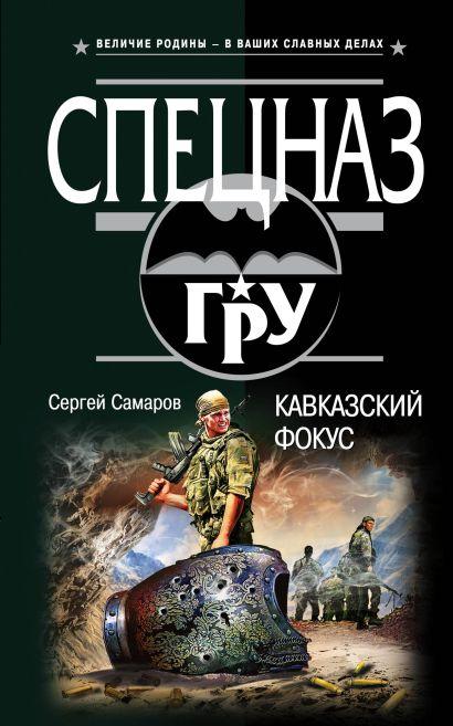 Кавказский фокус - фото 1