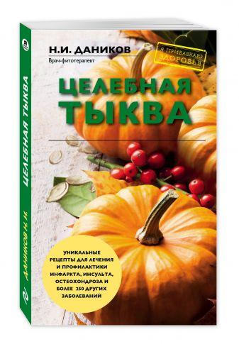 Н. И. Даников - Целебная тыква обложка книги
