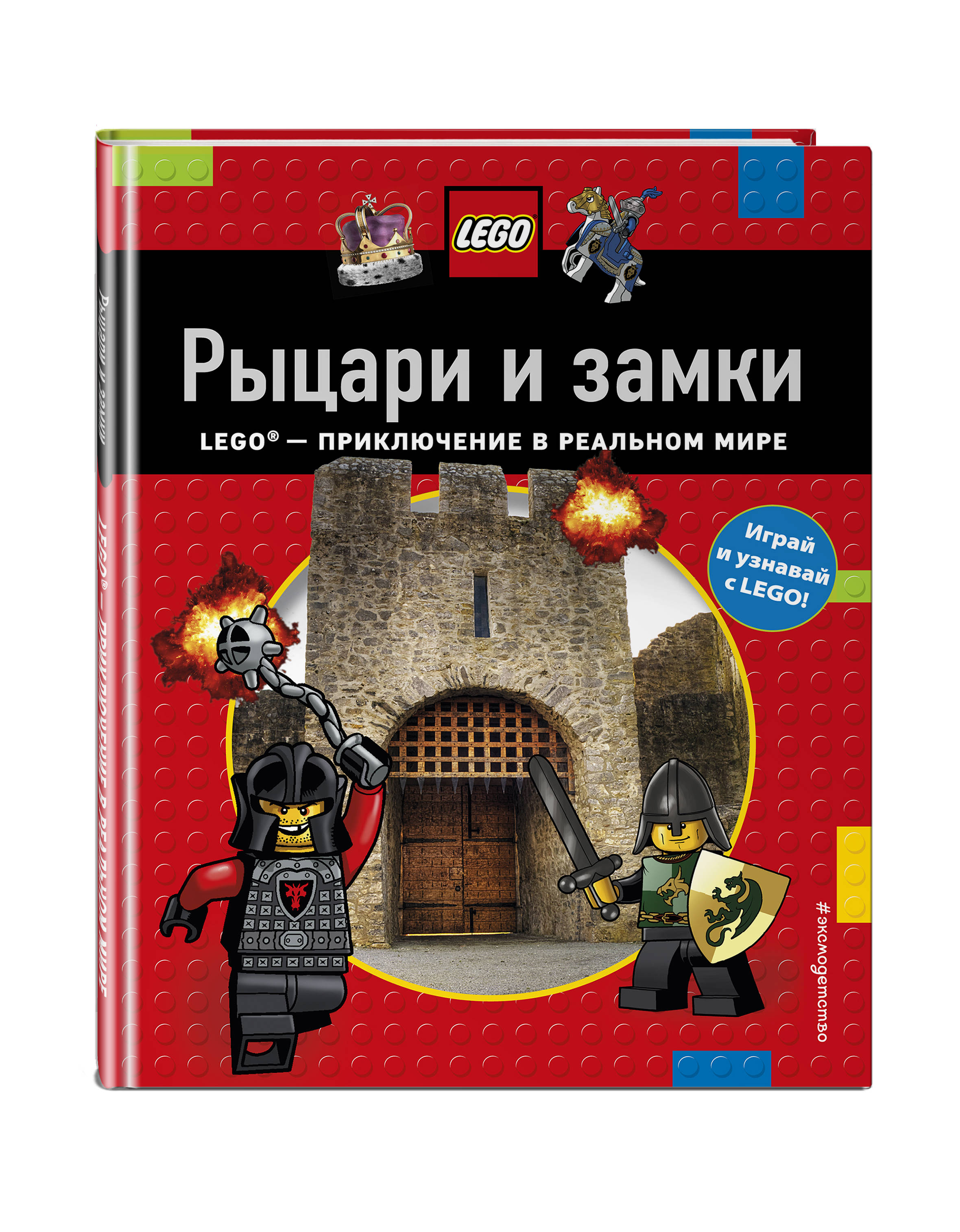 Рыцари и замки филип стил рыцари и замки