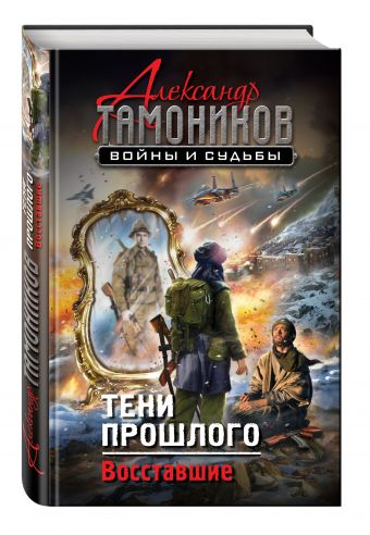 Тени прошлого. Восставшие Александр Тамоников