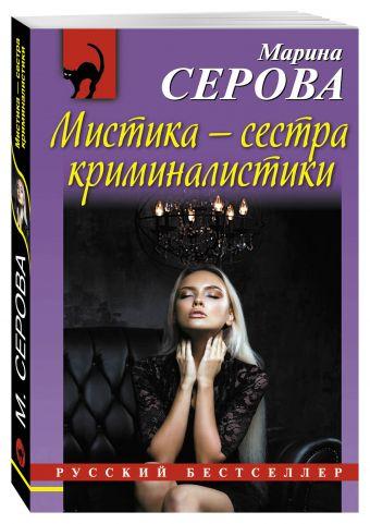 Мистика – сестра криминалистики Серова М.С.