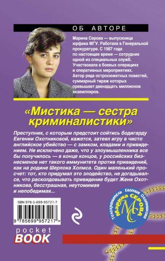 Мистика – сестра криминалистики Марина Серова