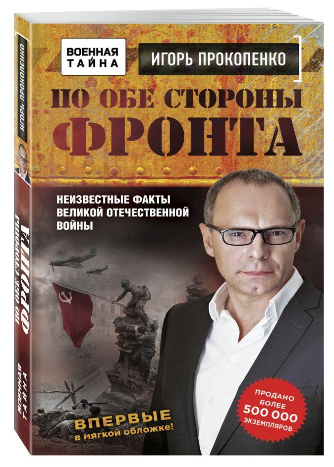 Игорь Прокопенко - По обе стороны фронта. Неизвестные факты Великой Отечественной войны обложка книги