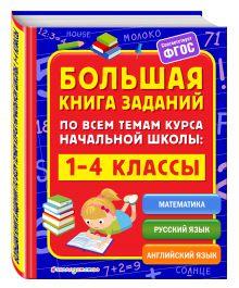 Большая книга заданий по всем темам курса начальной школы: 1-4 классы