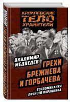Медведев В.Т. - Грехи Брежнева и Горбачева. Воспоминания личного охранника' обложка книги