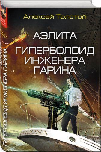 Алексей Толстой - Аэлита. Гиперболоид инженера Гарина обложка книги