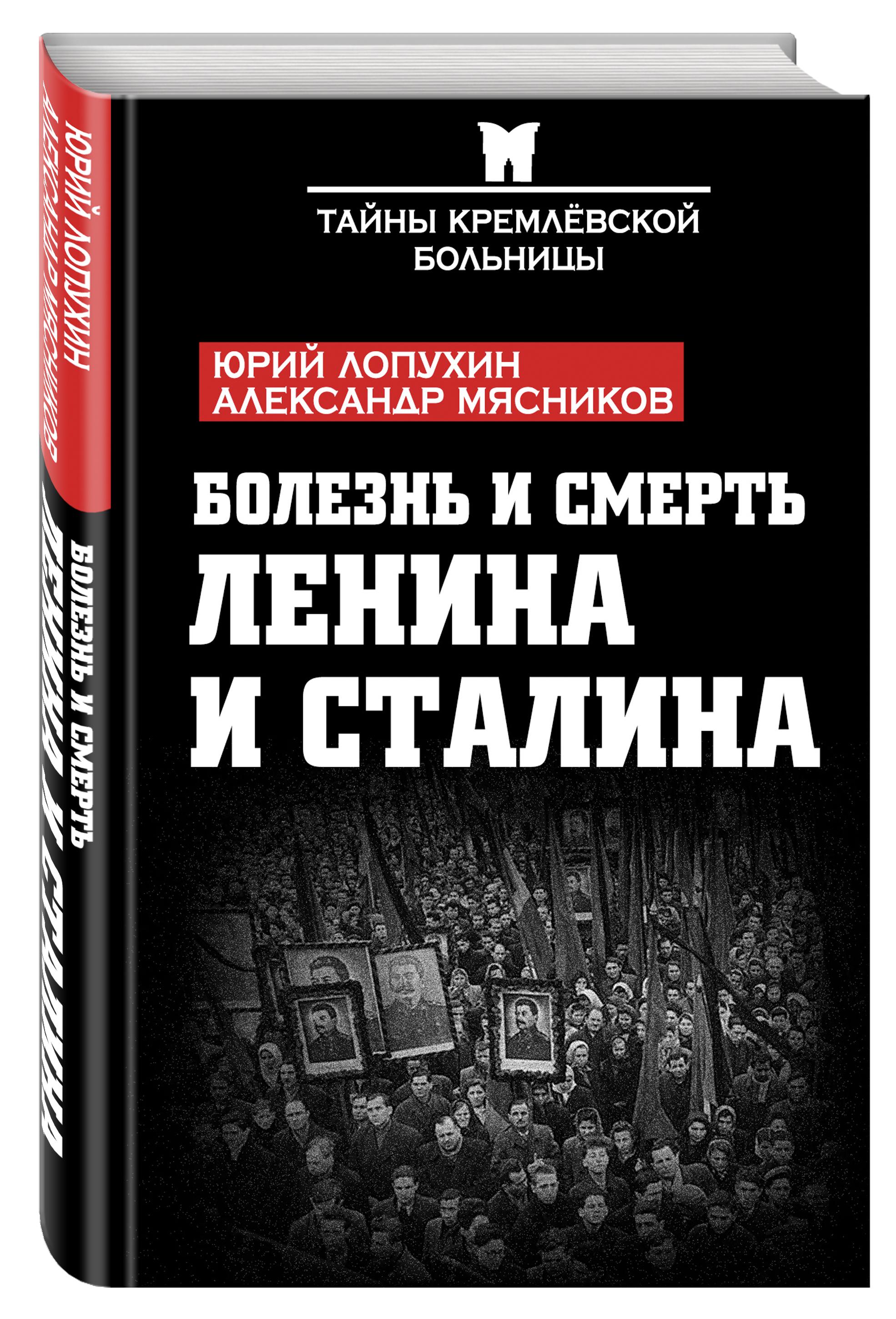 Юрий Лопухин, Александр Мясников Болезнь и смерть Ленина и Сталина