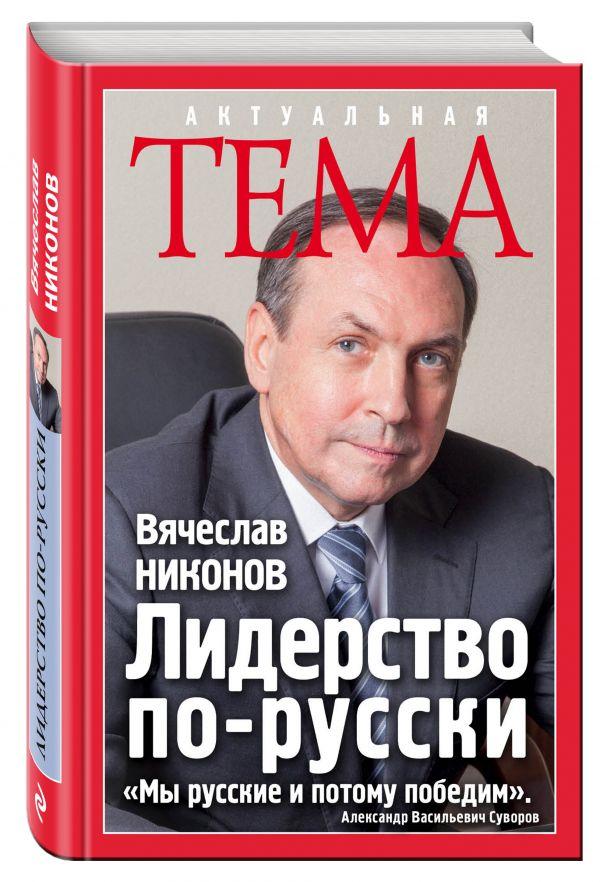 Лидерство по-русски Никонов В.А.