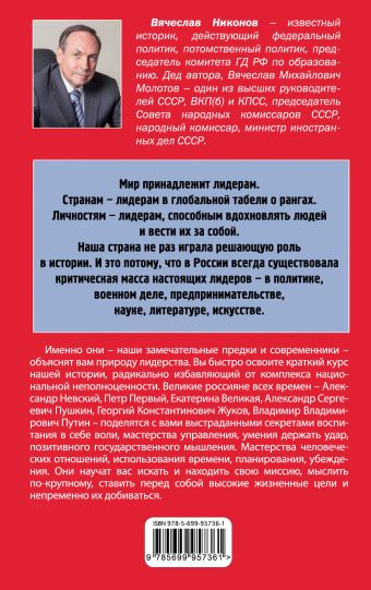 Лидерство по-русски Вячеслав Никонов