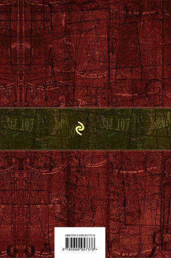 Собрание повестей и рассказов о войне 1941 - 1945 в одном томе Астафьев В.П., Васильев Б.Л., Бондарев Ю.В. и др.