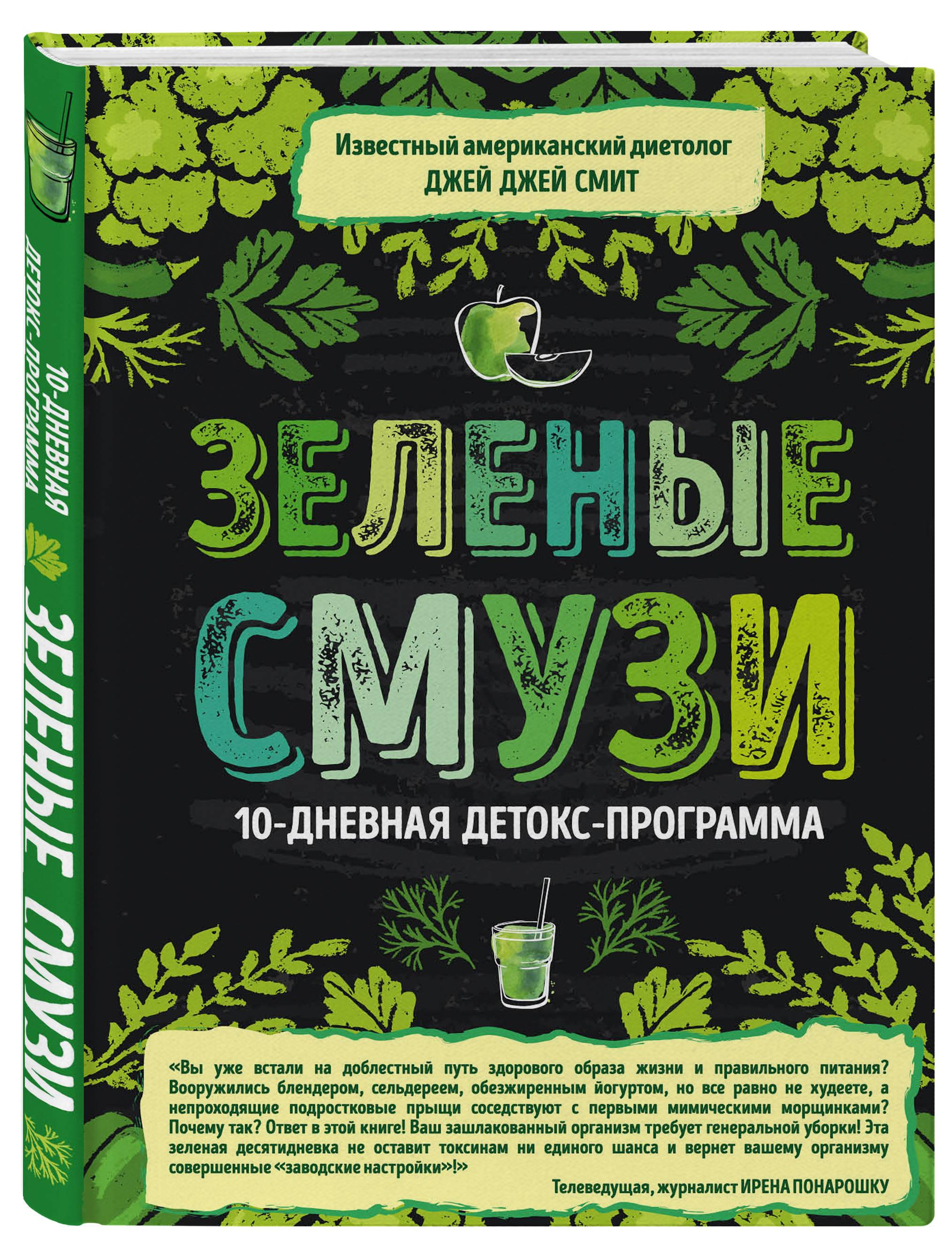 Смит Д. Зеленые смузи. 10-дневная детокс-программа