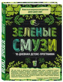 Зеленые смузи. 10-дневная детокс-программа