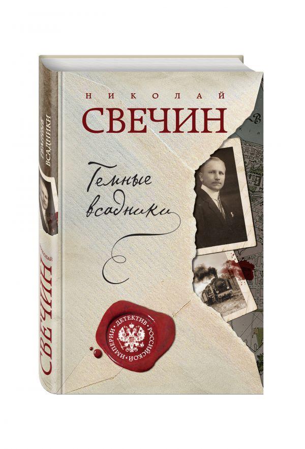 Свечин Николай Темные всадники