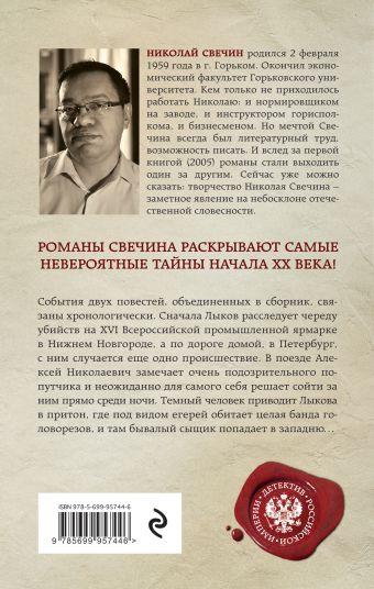 Темные всадники Николай Свечин