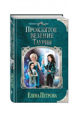 Елена Петрова - Проклятое везение. Таурин обложка книги