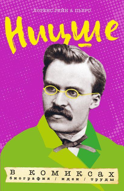 Ницше в комиксах. Биография, идеи, труды - фото 1