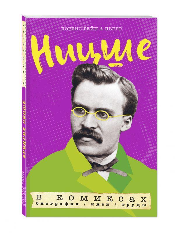 Ницше в комиксах. Биография, идеи, труды фото