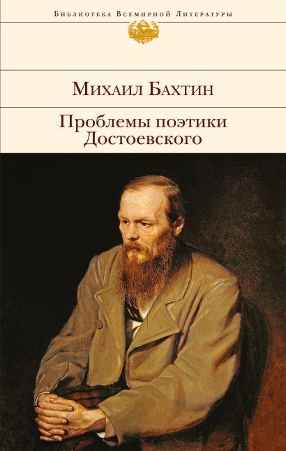 Проблемы поэтики Достоевского - фото 1