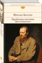 Михаил Бахтин - Проблемы поэтики Достоевского' обложка книги