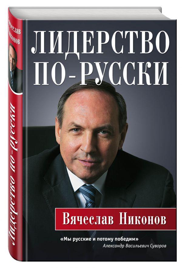 Zakazat.ru: Лидерство по-русски. Никонов Вячеслав Алексеевич