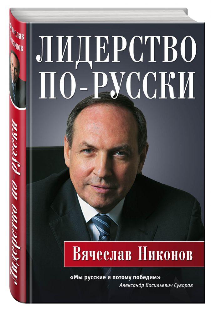 Вячеслав Никонов - Лидерство по-русски обложка книги