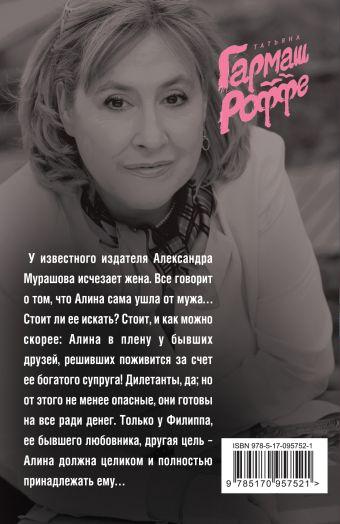Голая королева Татьяна Гармаш-Роффе